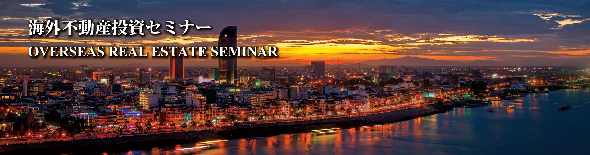 海外不動産投資セミナー