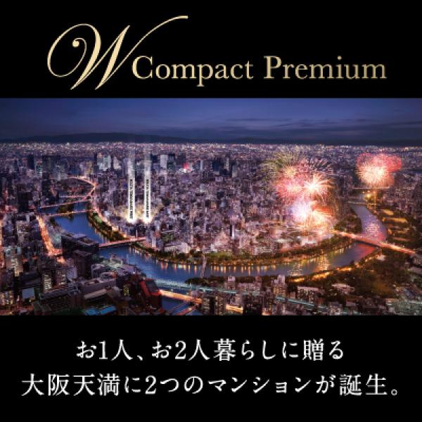 大阪・天満橋Wプロジェクト